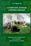 Славянские легенды о первых князьях