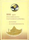100 лет российского парламентаризма: история и современность