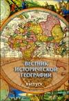 Вестник исторической географии