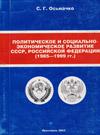 Политическое и социально-экономическое развитие СССР, Российской Федерации (1985-1999 гг.)