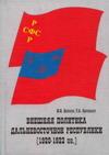 Внешняя политика Дальневосточной республики (1920–1922гг.).