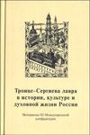 Троице-Сергиева лавра в истории, культуре и духовной жизни России