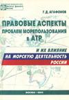 Правовые аспекты проблем морепользования в АТР и их влияние на морскую деятельность России