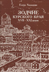 Зодчие Курского края ХVII–XXI веков