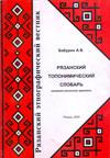 Рязанский топонимический словарь