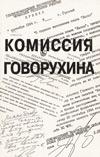 Комиссия Говорухина