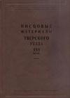 Писцовые материалы Тверского уезда XVI века