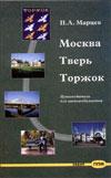 Москва – Тверь – Торжок