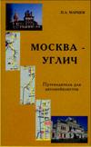 Москва – Углич