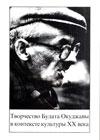 Творчество Булата Окуджавы в контексте культуры XX века