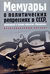 Мемуары о политических репрессиях в СССР, хранящиеся в архиве общества