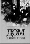 Дом в изгнании: Очерки о русской эмиграции в Чехословакии. 1918-1945