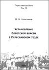 Установление Советской власти в Переславском уезде