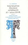 Текстология русских летописей XI – начала XIV в.