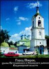 Город Покров, храмы Петушинского и Собинского районов Владимирской области