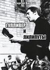 Гулливер и лилипуты (Высоцкий и рок-поэты): Опыт сопоставления