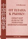 От плана к рынку: опыт КНР в области реформы ценообразования (1978-2005 гг.)