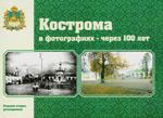 Кострома в фотографиях – через 100 лет