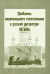 Проблемы национального самосознания в русской литературе XX века