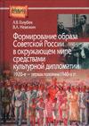 Формирование образа Советской России в окружающем мире средствами культурной дипломатии