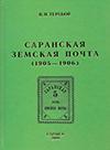 Саранская земская почта (1905–1906)