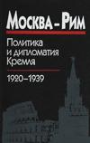 Москва – Рим: Политика и дипломатия Кремля, 1920–1939