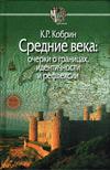 Средние века: очерки о границах, идентичностии и рефлексии