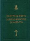 Памятная книга военного и морского духовенства ХlX – начала ХХ веков