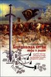 Бортеневская битва: Мифы и реалии
