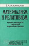 Материализм и релятивизм