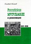 Российские мусульмане и революция