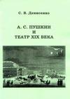 А.С. Пушкин и театр XIX века