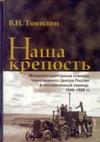 Наша крепость: Машинно-тракторные станции Черноземного Центра России в послевоенный период: 1946-1958 гг.