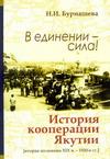 В единении – сила!: История кооперации Якутии (вторая половина XIX в. – 1920-е гг.)