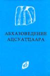 Абхазоведение