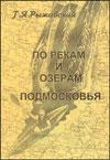 По рекам и озёрам Подмосковья