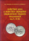 Монетное дело и монетное обращение Ганджийского эмирата Шаддадидов (сер. X-XI в.)