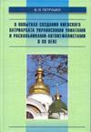 О попытках создания Киевского патриархата украинскими униатами и раскольниками-автокефалистами в XX веке