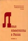 Левые коммунисты в России. 1918-1930