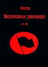 Неизвестная революция. 1917–1921