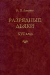 Разрядные дьяки XVI в. Опыт исторического исследования