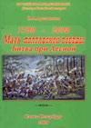 Мать Полтавской победы.1708–2008: К 300-летию победы Петра Великого при Лесной