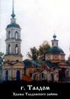 Город Талдом. Храмы Талдомского района