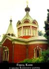 Город Клин и храмы Клинского района