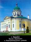 Город Зарайск. Храмы Зарайского и Серебрянопрудского районов