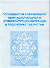 Особенности современной межнациональной и этнокультурной ситуации в Республике Татарстан