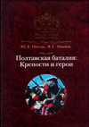 Полтавская баталия: Крепости и герои