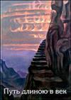 Путь диною в век