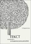 Текст и контекст в графическом дизайне