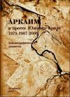 Аркаим в прессе Южного Урала. 1973–1987–2006
